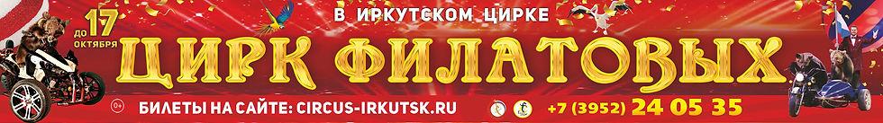 Цирк Филатовых в Иркутске