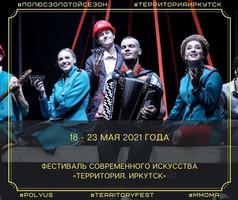 В Иркутскевпервые пройдёт фестиваль современного искусства«Территория. Иркутск».