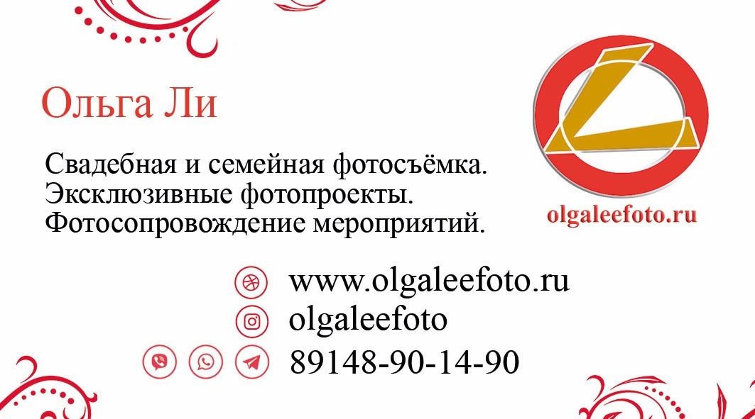 Ольга.jpg
