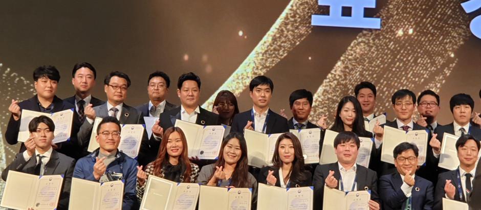 2019.11.12 청년기업인 상 수상