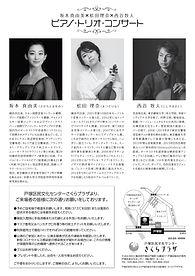坂本真由美・松田理奈・西谷牧人