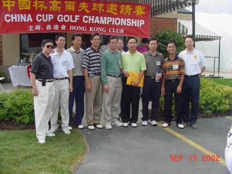 2002 China Cup Golf Championship