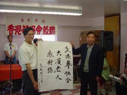 2002 Visit Elderly (3).jpg
