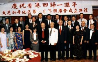 1998 Annual Gala