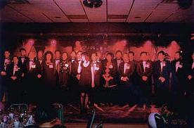 1995 Annual Gala