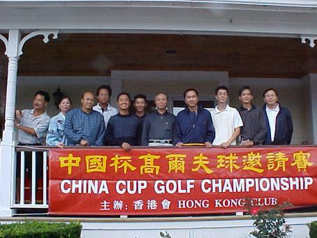 2003 China Cup Golf Championship