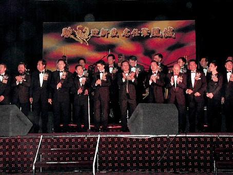 2002 Annual Gala