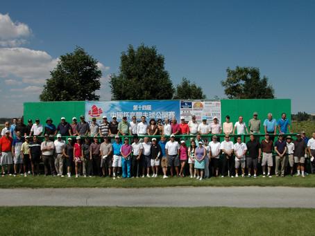2014 中國盃高爾夫球賽 Golf Outing