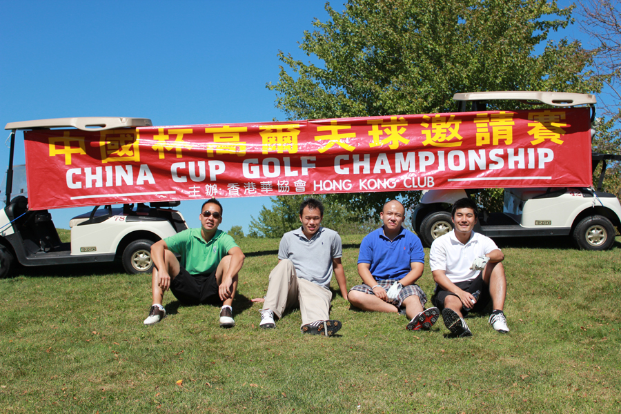 2010 China Cup Golf Outing (35).JPG