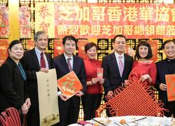 Hong Kong Club Chinese New Year 2016