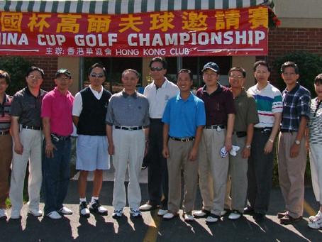 2004 China Cup Golf Championship