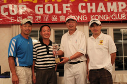2010 China Cup Golf Outing (122).JPG