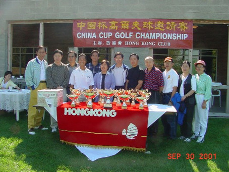 2001 China Cup Golf Championship