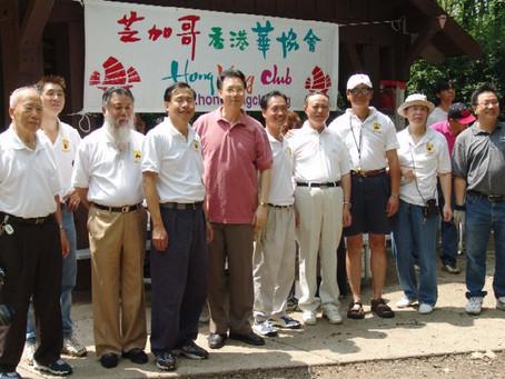 2004 Member Appreciation Picnic