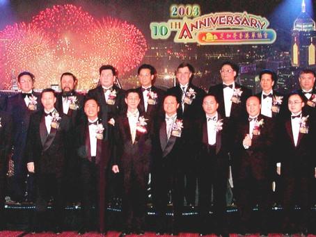 2003 Annual Gala