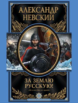 9362909-knyaz-aleksandr-nevskiy-za-zemlu