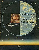 Гагарин вижу землю.jpg