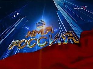 330px-Имя_Россия.jpg