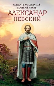 svyatoy-blagovernyy-velikiy-knyaz-aleksa