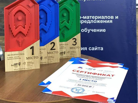 В Архангельской области назвали победителей регионального конкурса «Экспортер года»