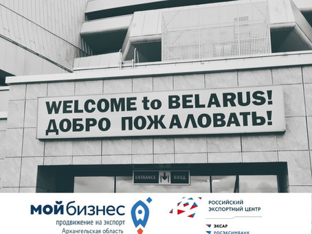 Продвижение экспорта промышленной продукции и расширение кооперации с Реcпубликой Беларусь