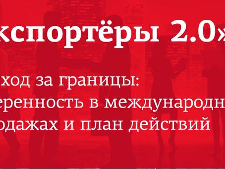 Предприниматели Архангельской области получат субсидии на обучение по программе «Экспортеры 2.0»