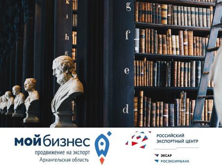 Компаниям Архангельской области рассказали о правовых аспектах при экспорте