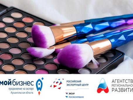 Международная деловая миссия компаний фармацевтической и косметической отрасли в страны СНГ
