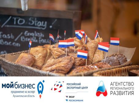 Примите участие в заседании Российско-Нидерландского Делового клуба