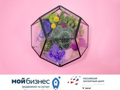 Предприниматели Архангельской области примут участие в Международной выставке «ЦветыЭкспо» 2021