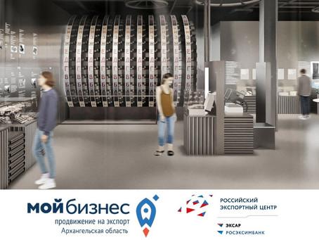Хочешь, чтобы о твоей продукции узнали в торговых представительствах РФ?