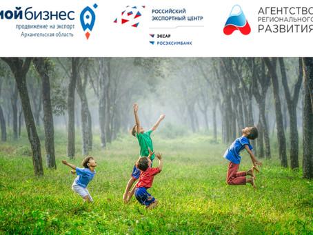 Предпринимателей Архангельской области приглашают принять участие в онлайн выставках «Детство 2021»