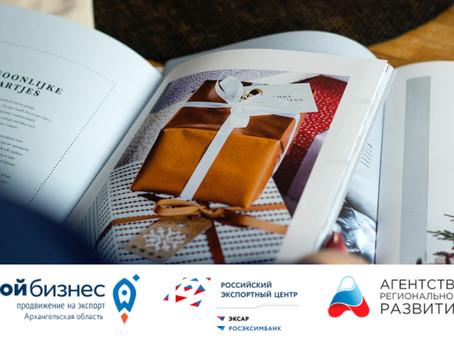 В Архангельской области появится свой каталог экспортёров