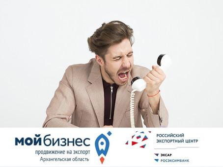 Семинар «Деловая коммуникация в экспортной деятельности»