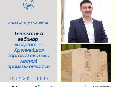 Предпринимателям Архангельской области расскажут как увеличить экспорт продукции ЛПК