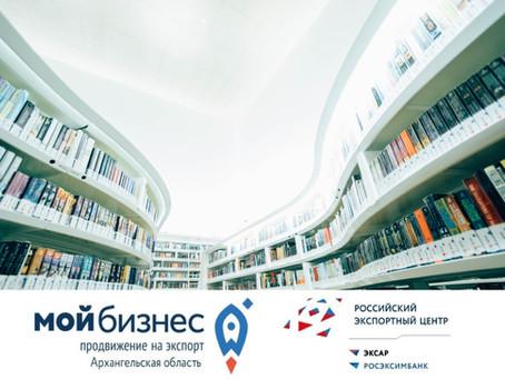 Продолжается прием заявок на включение в каталог экспортеров Архангельской области