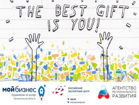 Центр поддержки экспорта Архангельской области принимает заявки на размещение в Каталоге экспортеров