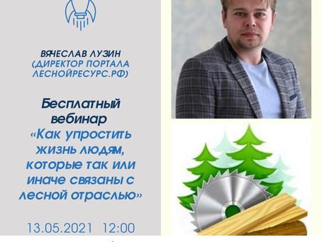 Хотите узнать про портал ЛеснойРесурс.РФ?