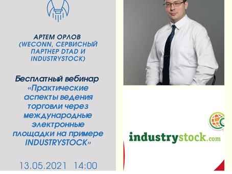 Бизнесу Архангельской области расскажут про сервис, где лучше торговать оборудованием