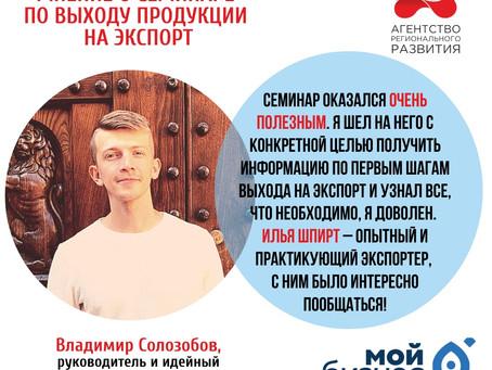 Предприниматель Владимир Солозобов намерен стать экспортером, прослушав все семинары по экспорту