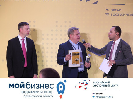 Компания из Архангельской области забрала награду в Санкт -Петербурге