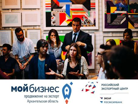 Предпринимателям Архангельской области рассказали о финансовой стороне экспорта