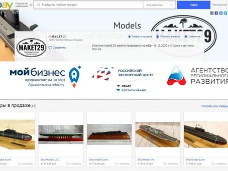 Десять компаний Поморья вывели на экспорт через электронную площадку eBay