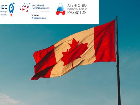 Хотите экспортировать в США и Канаду?