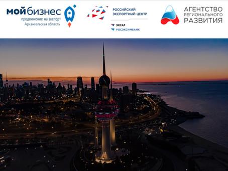Международная деловая миссия в сфере АПК в страны Персидского залива