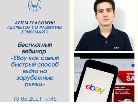 Предпринимателям Архангельской области расскажут как быстро выйти на зарубежные рынки