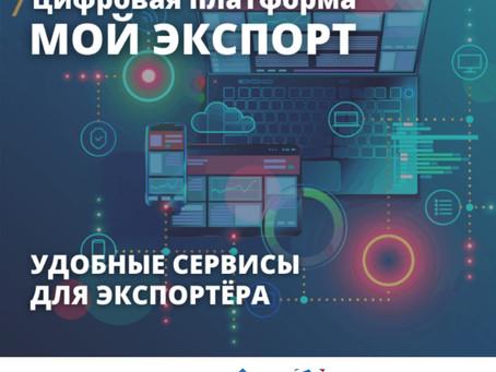 Приглашаем зарегистрироваться в личном кабинете цифровой платформы «Мой экспорт»