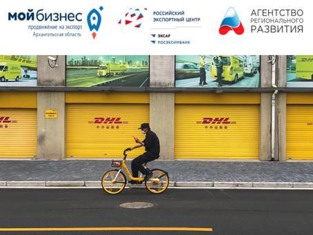 DHL Express расскажет про международную онлайн – торговлю