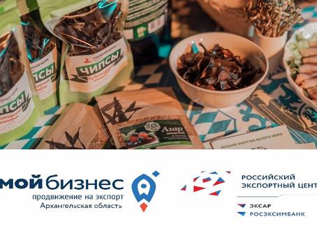 Архангельский водорослевый комбинат - сертификаты на фукус и выход на мировые маркетплейсы