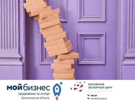 В Архангельской области экспортеров научат торговать на маркетплейсах